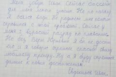 Евдокимов-Иван-12-лет