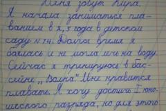 Жуковская-Кира-8-лет