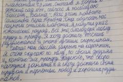 Федотов-Никита-10-лет